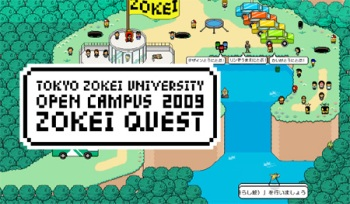 <i>Screen shot from Zokei University's web campaign, via Adverblog.</i>